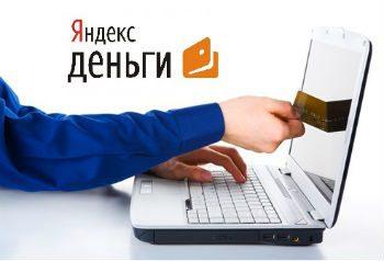 В сервисе Яндекс.Деньги существует удобная возможность создать виртуальную карту5c62c494cb7a5
