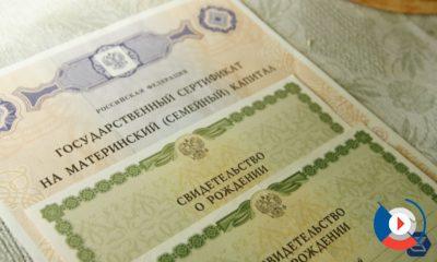 Сертификат на материнский капитал выдается по решению Пенсионного фонда в течение 30 дней5c62c4c8e665e