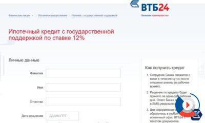 Вы можете подать заявку на ипотечный кредит онлайн через официальный сайт ВТБ 245c62c4c9b2311