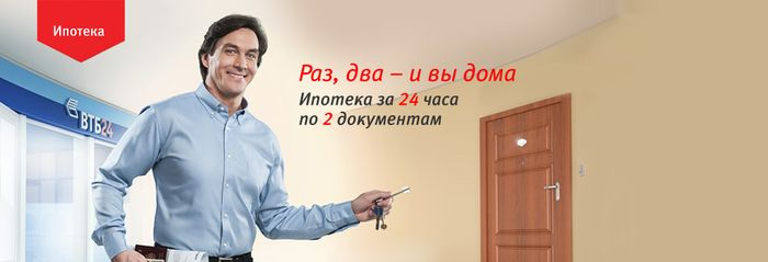 Документы для получения ипотеки от ВТБ24 по двум документам5c62c4d8573f1