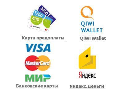 Способы оплаты Телекарты5c62c5c8e6ddf