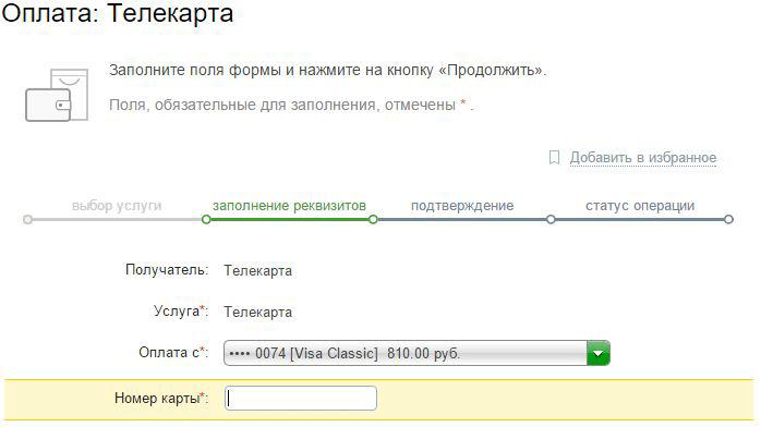 Заполнение реквизитов Телекарты5c62c5c985ef0