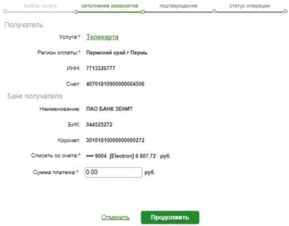 Подтверждение оплаты Телекарты5c62c5c9a977e