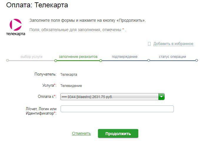 Оплата через Сбербанк онлайн5c62c5caaa046