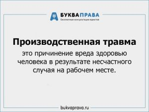 proizvodstvennaya-travma5c62c5e1a5494