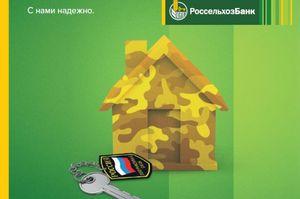 Условия военной ипотеки от Россельхозбанка5c62c5f724059