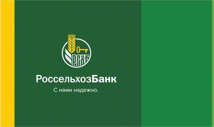Условия ипотеки на вторичное жилье от Россельхозбанка5c62c5f78d0ba
