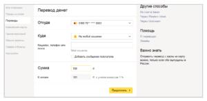 Самым распространённым вариантом, как перевести деньги с Приват24 на Яндекс.Деньги, является использование ресурсов платёжной системы5c62c6538b94e