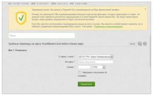 Второй вариант, как пополнить Яндекс.Деньги через Приват24 без комиссии, а, точнее, с минимальным комиссионным сбором, представляет собой использование онлайн-сервиса самого банка5c62c653d99c4