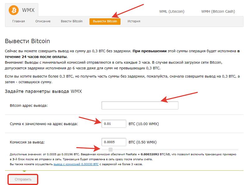 После покупки криптовалюты её можно вывести из Вэбмани5c62c6c08ff62