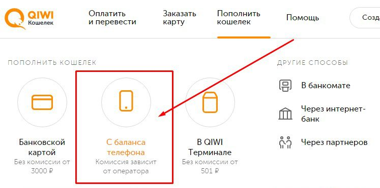 пополнение киви со счета мобильного5c62c71d9661f