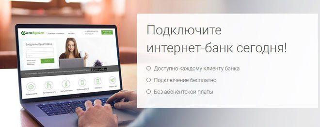 Предложение подключить интернет-банк5c62c761726cc