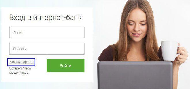 Кнопка «Забыли пароль?» в ОТП директ5c62c761a181d