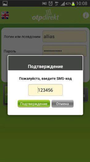 SMS подтверждение5c62c7634d69e