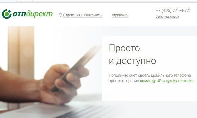 Главная страница SMS-банка5c62c7641b5c0