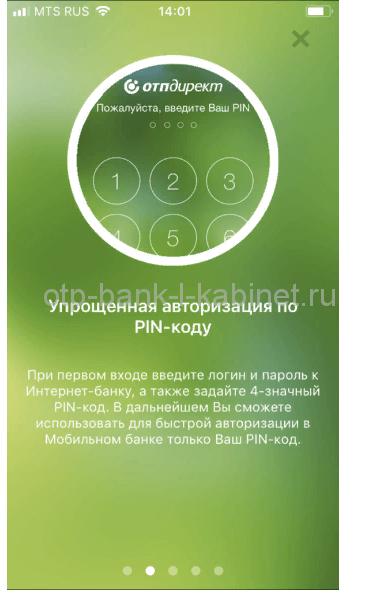 ПИН-код для входа в систему5c62c76f3c670