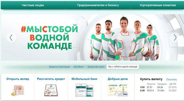 Главная страница официального сайта СКБ банка5c62c84e9e172