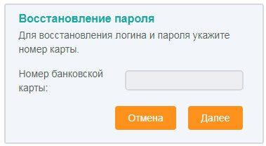 Форма восстановления забытого пароля в СКБ банке5c62c84f0bbd3