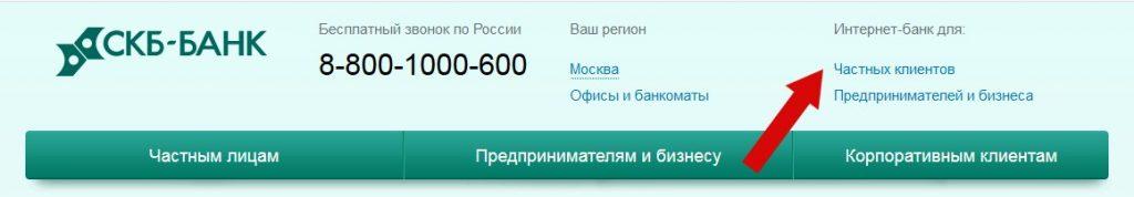 На картинке показано, где на официальном сайте СКБ Банка находится кнопка регистрации и входа в личный кабинет online5c62c84fa047e