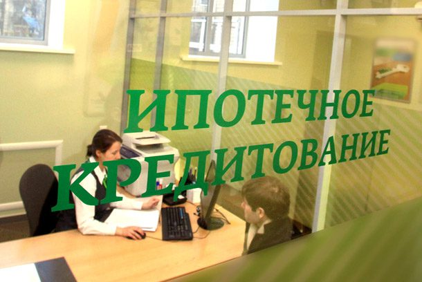 Ипотека в РФ 20185c62c86ed539e
