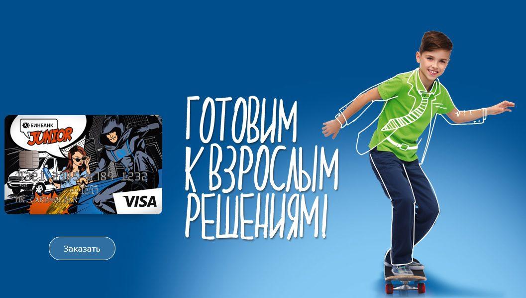 Реклама проекта Junior Бинбанка5c62c87748f45
