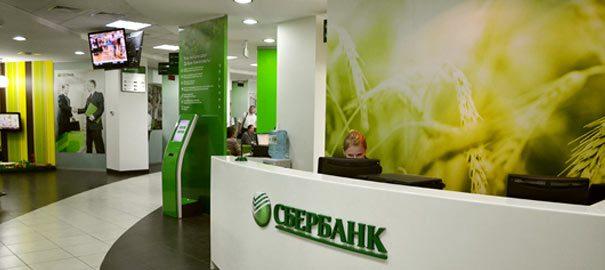 Сбербанк в Новосибирске5c62c889630a4