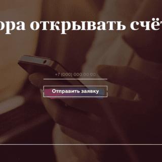 Расчетный счет для ООО и ИП в Сбербанке5c62c952c363d