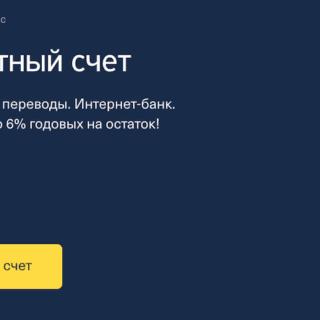 Расчетный счет для ООО и ИП в Тинькофф5c62c9533b95a