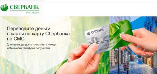 Перевод с карты на карту сбербанка5c62caa0d99bb