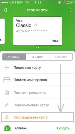 Как заблокировать и снять блокировку карты Сбербанка    Можно ли временно заблокировать карту сбербанка