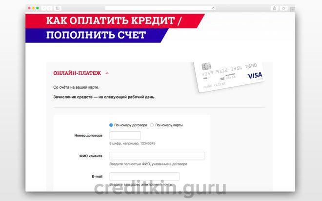 почта банк оплатить кредит онлайн с карты мир по номеру договора займ до 30 тысяч на карту реальное одобрение
