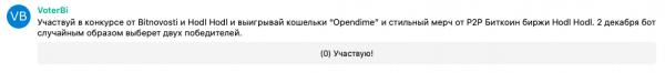 """Участвуй в конкурсе от Bitnovosti и Hodl Hodl и выигрывай кошельки """"Opendime"""" и стильный мерч от P2P Биткойн биржи. cryptowiki.ru"""
